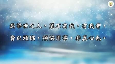 《四愿斋说》憨山大师