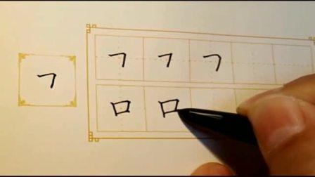 硬笔握笔姿势 写字课课练 钢笔字行书字体大全