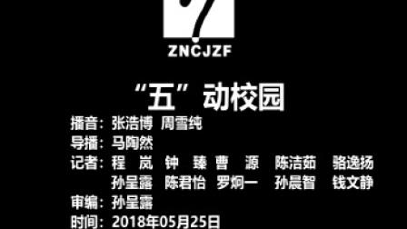 "2018.05.25noon""五""动校园"