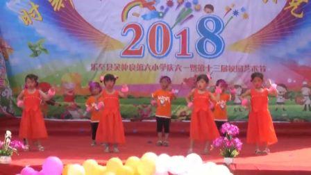 乐至县吴仲良第六小学2018庆六一