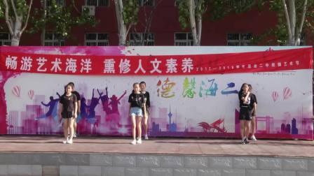 2018渤海石油第二中学艺术节闭幕式