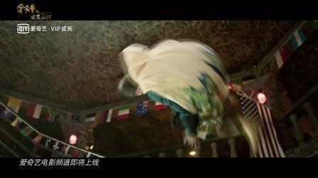 《霍家拳之威震山河》先导预告片