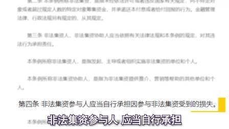 """P2P理财平台倒了,我被骗了!国家会帮忙赔偿吗?""""不会!"""