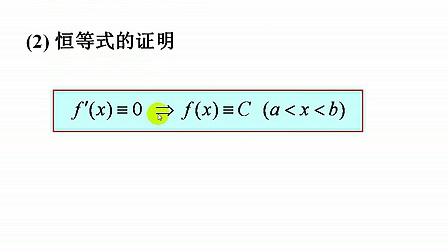 徐小湛《高等数学》第29讲 微分中值定理 (2)_标清_标清