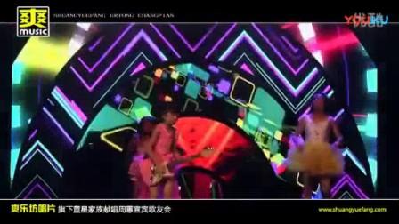 我在我在爽乐坊童星家族献唱周蕙宜宾歌友会实况截了一段小视频截了一段小视频