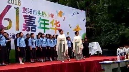 贵阳头桥小学6.1儿童节快乐