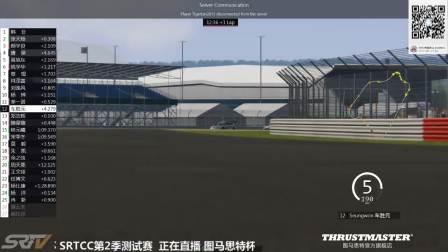 2018图马思特SRTCC测试赛第2轮直播录像