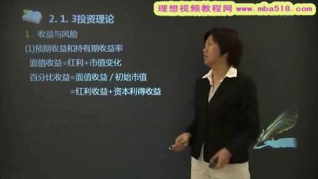2013银行从业资格考试-个人理财-冲刺班002