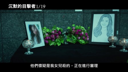 Heart Blackened (2017)【沉默的目擊者】台灣預告
