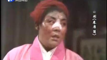 曲剧 卷席筒(1979年舞台录像) 海连池主演(1)