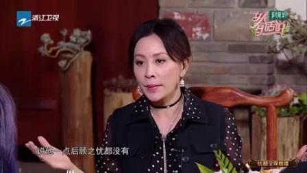 我在刘嘉玲与姐妹团分享人生感悟截了一段小视频