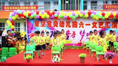 华容县操军镇星空宝贝幼儿园2018年庆六一文艺汇演