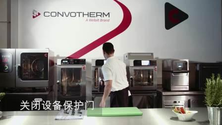 新Convotherm mini烤箱操作指南 - 快速清洁