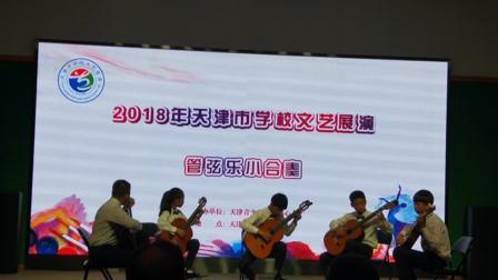 2018天津市学校文艺展演-同盛学校古典吉他室内乐团《D大调鲁特琴协奏曲》