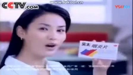 我在2006 04 cctv4 广告截了一段小视频