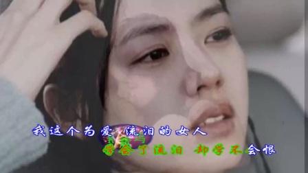 为爱流泪的女人(DJ版)- 陈瑞