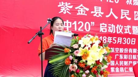 """紫金县人民医院""""空中120""""启动仪式暨救援演练花絮"""