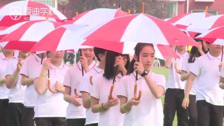 北京爱迪学校-20180418体育文化节