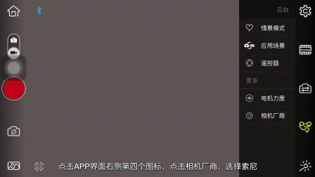 云鹤plus应用技巧-移动延时