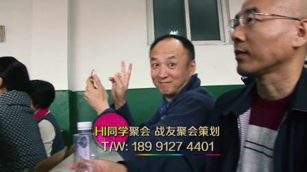 光南影视HI同学聚会189 9127 4401-长安大学大学二十五年西安聚会