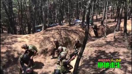 2018中国小海军六一【绝地求生】活动精彩视频