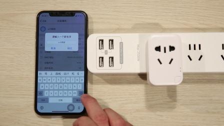 【优狐智能】旧版APP优狐wifi插座添加和匹配天猫精灵