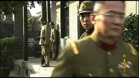 兵变1938 06_标清