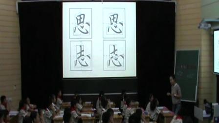 湘美版六年级小学书法上册字底第4课 心字底-熊老师(配课件教案)