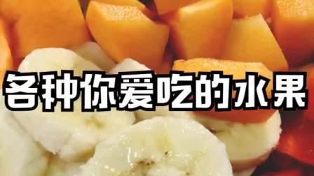 酸奶水果捞 如此燥热的天儿 自制一份冰冰凉凉的酸奶水果捞也是极好的🙋