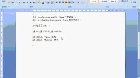 圣思园Java培训教学视频 共168讲 001