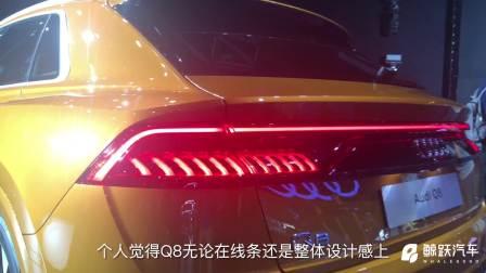 奥迪Q8全球首发——鲸跃汽车