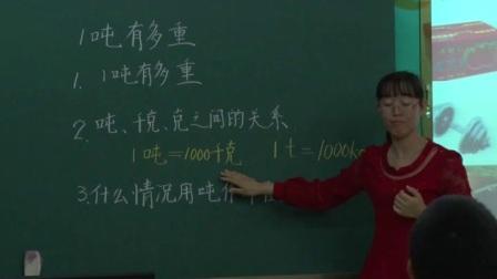 北师大版小学三年级数学下册四千克、克、吨1吨有多重-江老师(配视频课件教案)