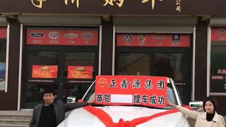 25提:2018年3月28日正鑫源汽车销售服务集团(万家享车)会员提取道奇一辆