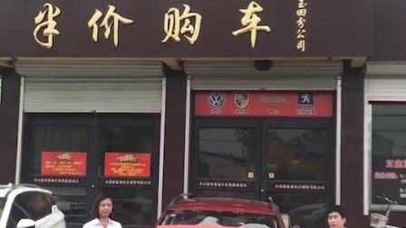 35提:2018年5月11日正鑫源汽车销售服务集团(零首付购车)提取陆丰X2一辆