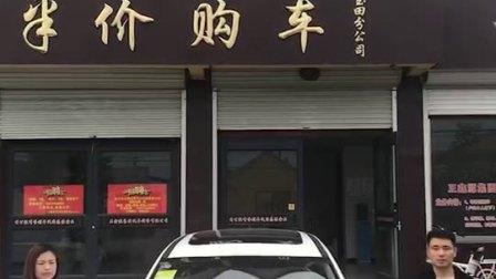 38提:2018年5月20日正鑫源汽车销售服务集团玉田分公司(万家享车)会员成功提取奇骏一辆