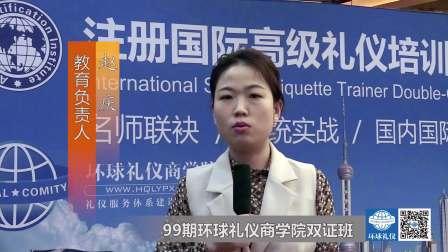 ACI国际高级注册礼仪培训师认证班学员分享-赵庆