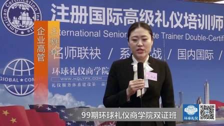 ACI国际高级注册礼仪培训师认证班学员分享-王雅楠