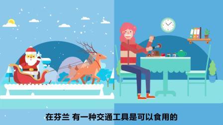 中国驻芬兰大使馆领事保护视频4 -- 回味无穷