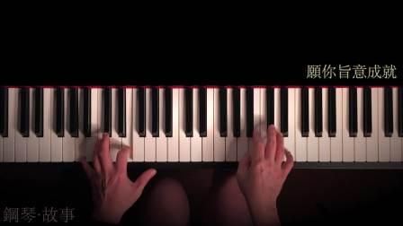 《倾倒 Pour Out》赞美之泉 钢琴弹唱示范 Cover : 张春慧(奶茶)