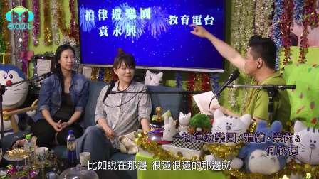 《拍律遊樂園》節目預告 - 雅維茉芮&何欣穗