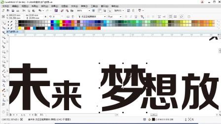 平面设计教程 coreldraw x7 cdr教程 海报设计dr软件 cdr教程从入门到精通第