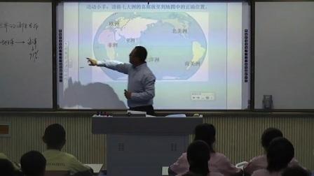 湘教版地理七年级上册第二章地球的面貌第二节世界的海陆分布-许老师(配视频课件教案)