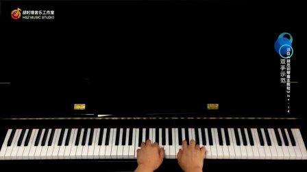 拜厄钢琴基本教程 No.14
