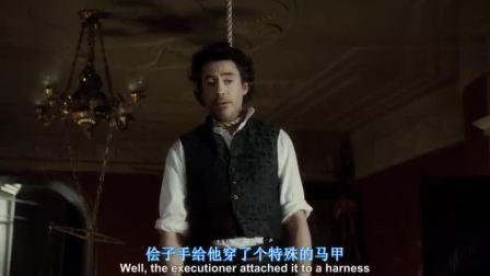 福尔摩斯为了推断人如何躲过绞刑, 亲自在房间内上吊