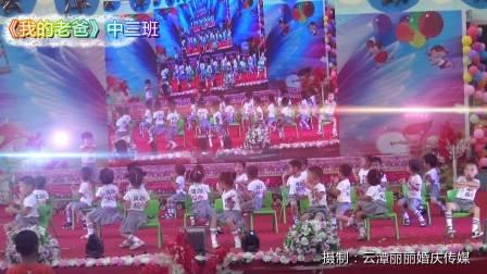 云潭镇中心幼儿园庆祝六一文艺汇演 高清3