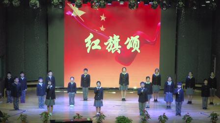 18.朗诵《红旗颂》--青岛为明学校小学部第四届艺术节音乐语言专场