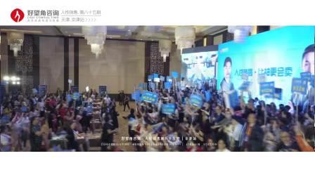 人性销售85期京津站