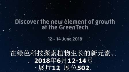 Hoogendoorn_Discover the new element of growth_GreenTech 2018_CH sub - 副本