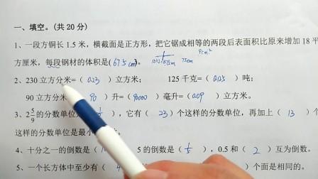 冀教版数学五年级下册2017-2018学年第二学期期末满分备课卷