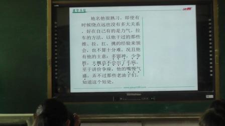阳新县荻田中学柯文平名著导读《骆驼祥子》课堂实录